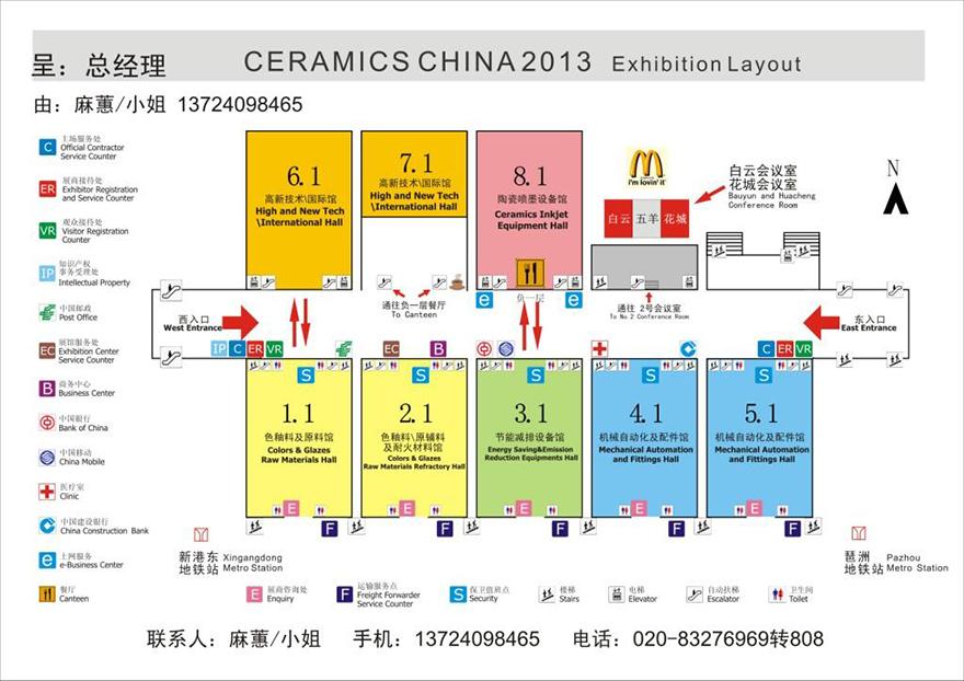2013广州国际陶瓷工业技术与产品博览会